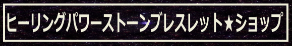 ソルフェジオ周波数ブレスレット★ショップ