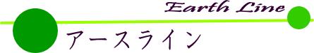 earth line 願いが叶ったパワーストーン通販